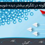 تبلیغات پر بازده تلگرام
