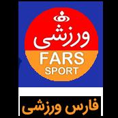 فارس ورزشی