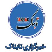 خبرگزاری تابناک