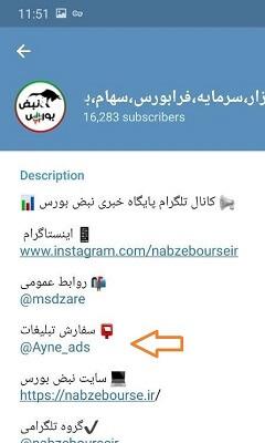 نبض بورس در تلگرام